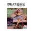 Ideat China