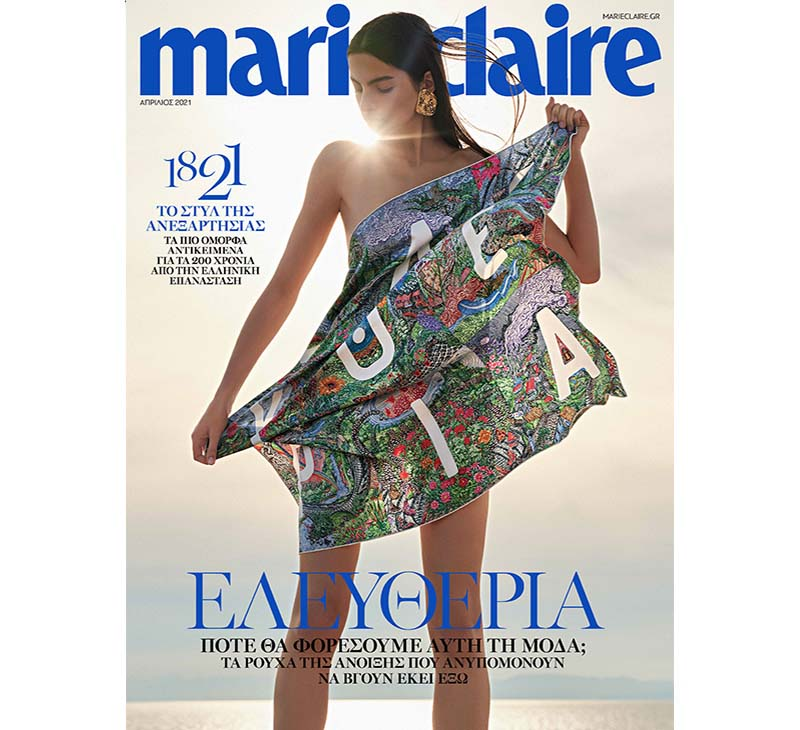 Marie Claire Greek